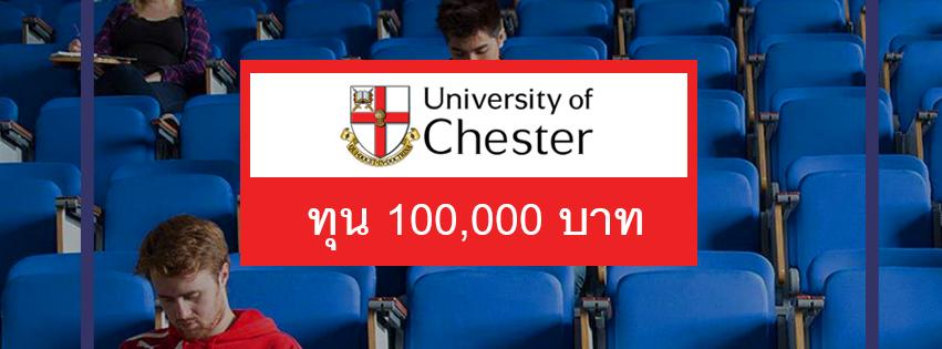 ทุน University Of Chester